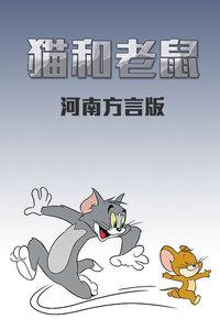 猫和老鼠 河南方言版