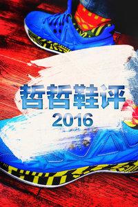 哲哲鞋评 2016
