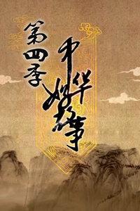 中华好故事 第四季