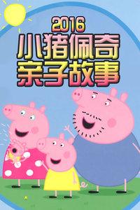 小猪佩奇亲子故事 2016
