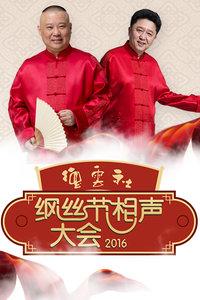 德云社纲丝节相声大会  2016