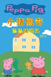 小猪佩奇佩佩猪玩具 2016