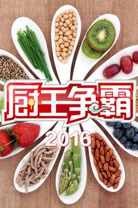 厨王争霸 2016