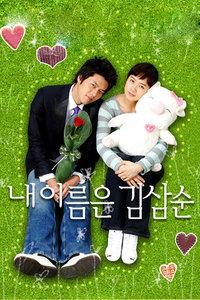 我叫金三順(2005)