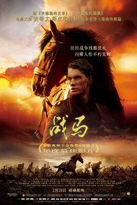 战马(2011)