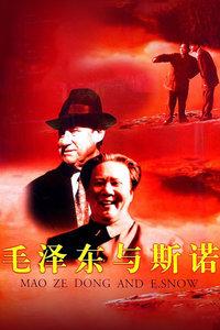 毛澤東與斯諾
