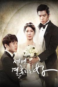 三次結婚的女人(2013)