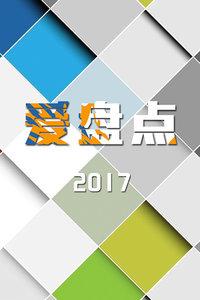 愛盤點 2017