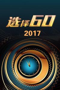選擇60 2017