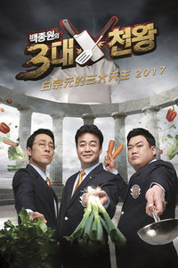 白宗元的三大天王 2017