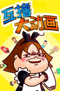 互擼大動畫