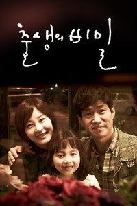 出生的秘密(2013)