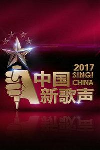 中國新歌聲 2017