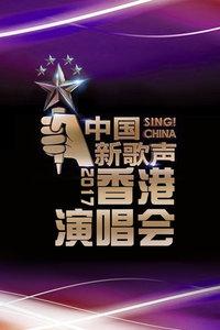 中國新歌聲香港演唱會 2017