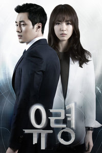 《幽灵韩剧国语版》全20集在线观看