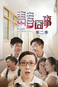 青春囧事 第二季
