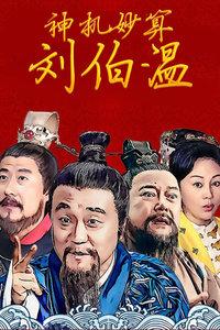 神机妙算刘伯温DVD版