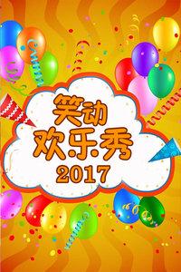 笑動歡樂秀 2017