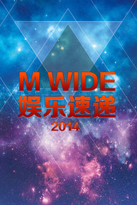 M WIDE娱乐速递 2014