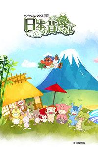 故乡漫游 日本的古老传说
