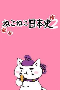 貓貓日本史 第二季