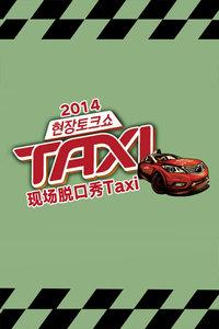 现场脱口秀Taxi 2014