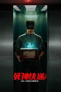 Horror movie - 死神快递