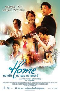 家:爱 幸福 记忆