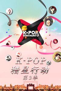 K-POP 猎星行动 第3季
