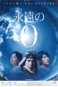 永远的0(2015)