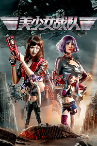 Science fiction movie - 美少女战队