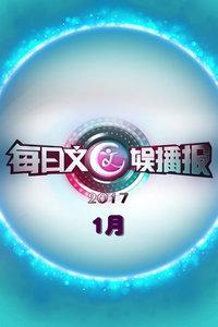 每日文娛播報 2017 1月