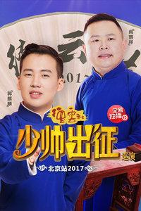德云少帥出征巡演 北京站 2017