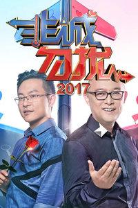 非诚勿扰[2017]
