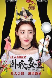 Love movie - 红人制造之卧底女王