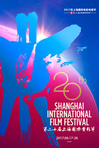第20届上海国际电影节