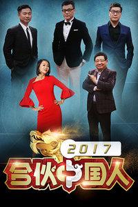 合伙中國人 第二季