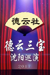 德云社德云三宝沈阳巡演 2017