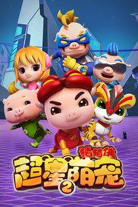 豬豬俠之超星萌寵2