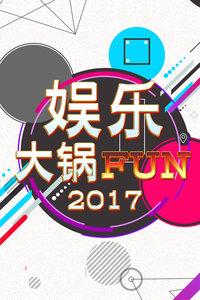娛樂大鍋FUN 2017
