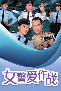 女警爱作战粤语海报