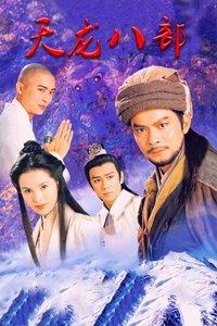 天龙八部(1997黄日华版)