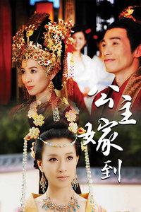 《公主嫁到粤语》32集全在线观看