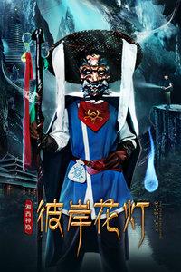 Science fiction movie - 彼岸花灯