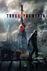 Science fiction - 死亡之舞