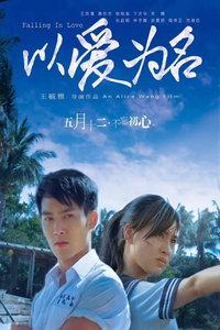 Love movie - 以爱为名