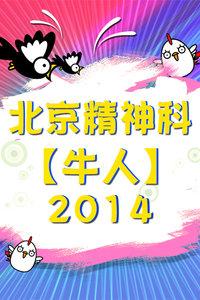 【牛人】北京精神科 2014