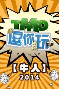 【牛人】TMD逗你玩 2014