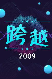 跨越 2009