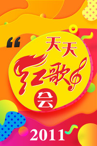 天天紅歌會 2011